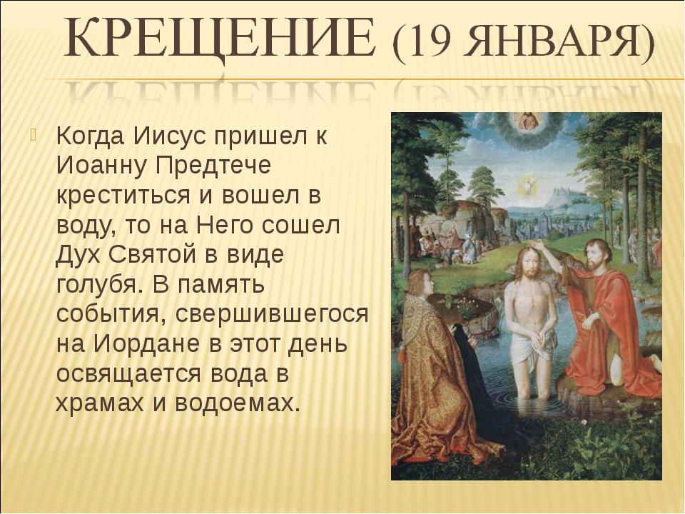 Когда Иисус пришел к Иоанну Предтече креститься и вошел в воду, то на Него со...
