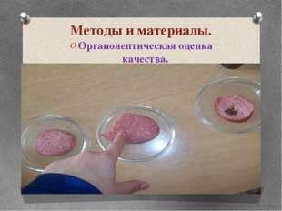 Методы и материалы. Органолептическая оценка качества.