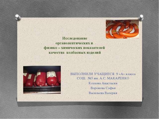 Исследование органолептических и физико – химических показателей качества кол...