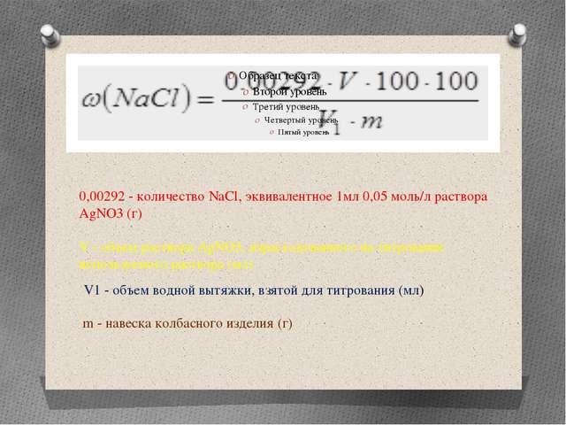 0,00292 - количество NaCl, эквивалентное 1мл 0,05 моль/л раствора AgNO3 (г)...