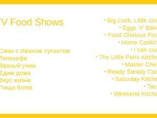 TV Food Shows Смак с Иваном Ургантом Телекафе Званый ужин Едим дома Вкус жизн