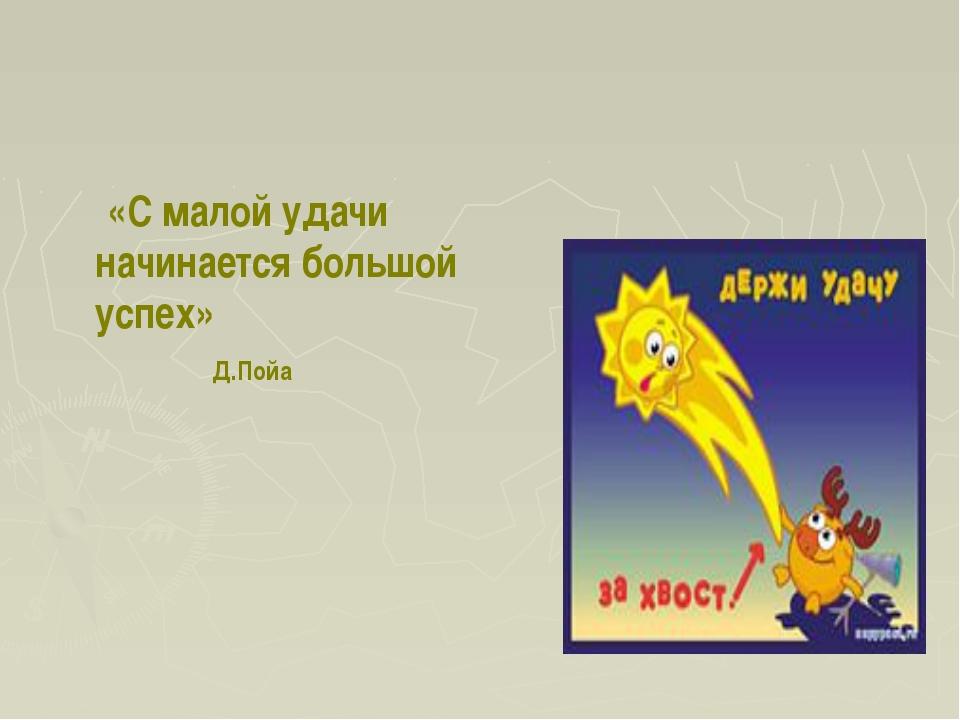 «С малой удачи начинается большой успех»                ...