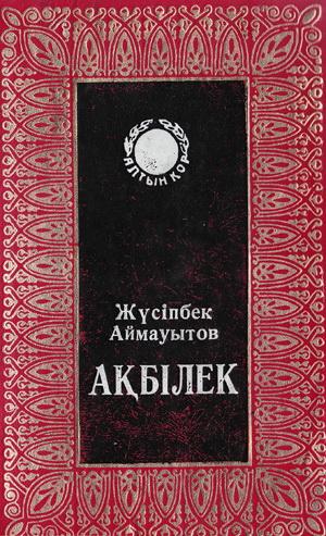 http://pavlodarlibrary.kz/images/im_news/1493/1.jpg