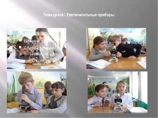 Тема урока: Методы изучения природы Демонстрация опыта: переход вещества из о