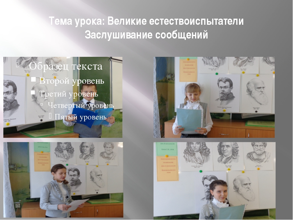 Урок экскурсия 2 класс