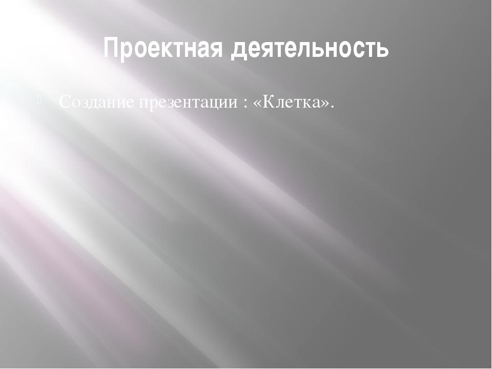 Клетка Учитель биологии МКОУ СОШ №5 Петрова Татьяна Николаевна.