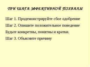 ТРИ ШАГА ЭФФЕКТИВНОЙ ПОХВАЛЫ Шаг 1. Продемонстрируйте сбое одобрение Шаг 2. О