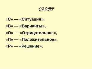 СВОПР «С» — «Ситуация», «В» — «Варианты», «О» — «Отрицательное», «П» — «Полож