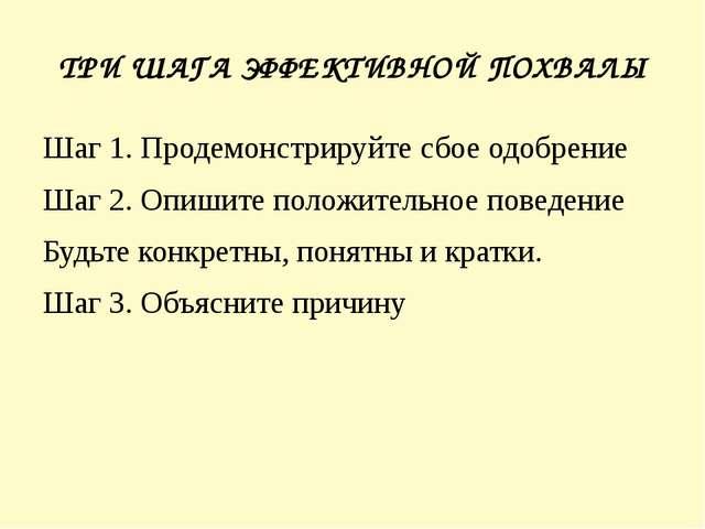 ТРИ ШАГА ЭФФЕКТИВНОЙ ПОХВАЛЫ Шаг 1. Продемонстрируйте сбое одобрение Шаг 2. О...