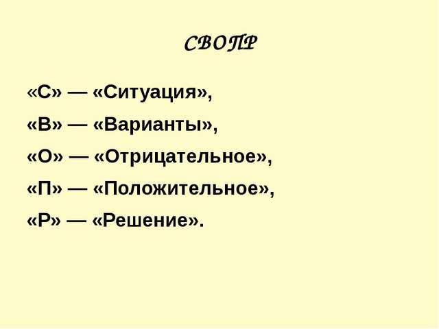 СВОПР «С» — «Ситуация», «В» — «Варианты», «О» — «Отрицательное», «П» — «Полож...