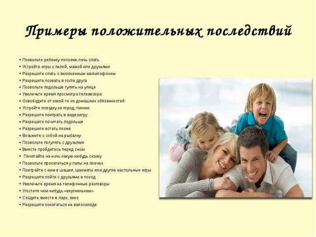 Примеры положительных последствий Позвольте ребенку попозже лечь спать Устрой...