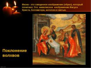 Поклонение волхвов Икона - это священное изображение (образ), который почитаю