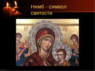 Нимб - символ святости