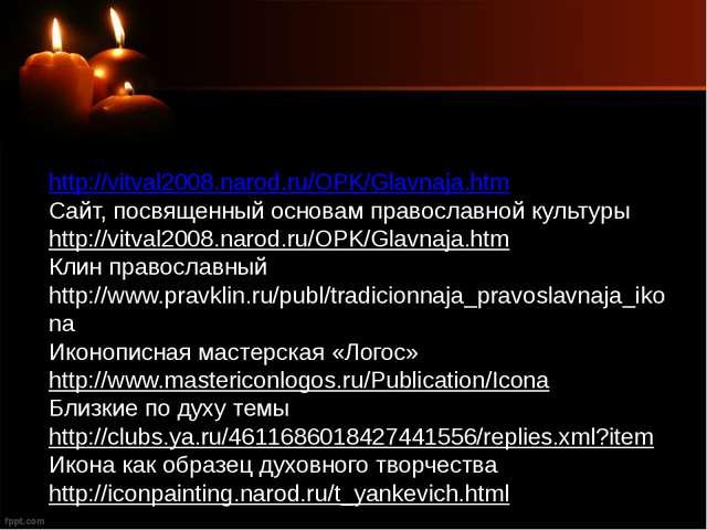 Сайт, посвященный основам православной культуры http://vitval2008.narod.ru/OP...
