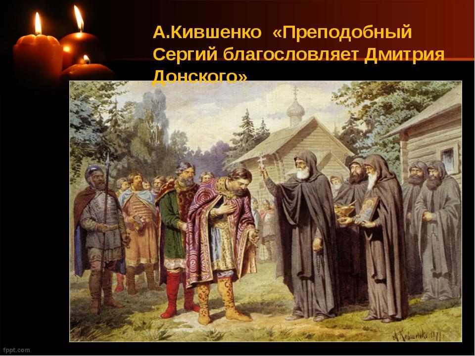 А.Кившенко «Преподобный Сергий благословляет Дмитрия Донского»