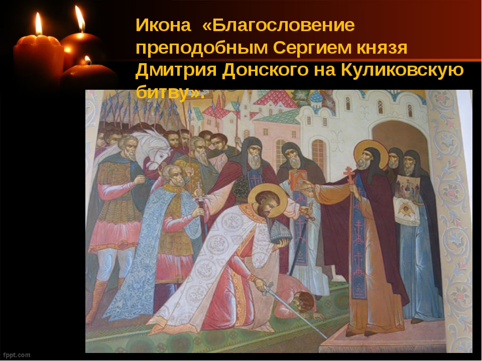 Икона «Благословение преподобным Сергием князя Дмитрия Донского на Куликовску...