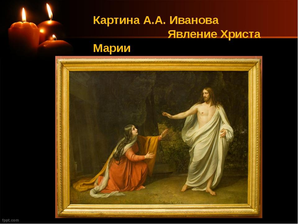 Картина А.А. Иванова Явление Христа Марии