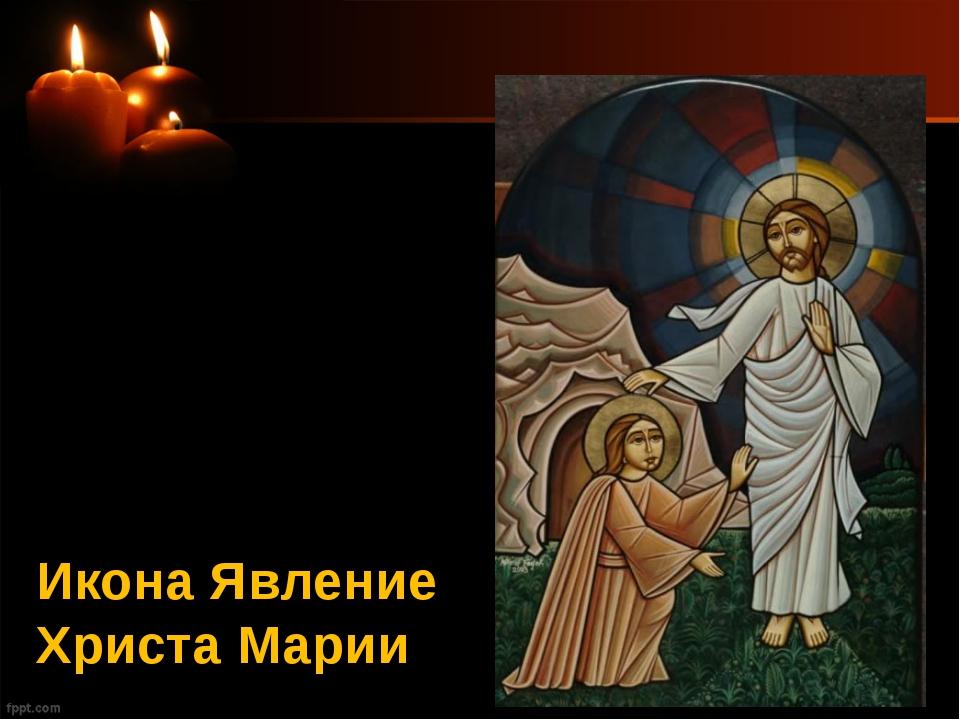 Икона Явление Христа Марии