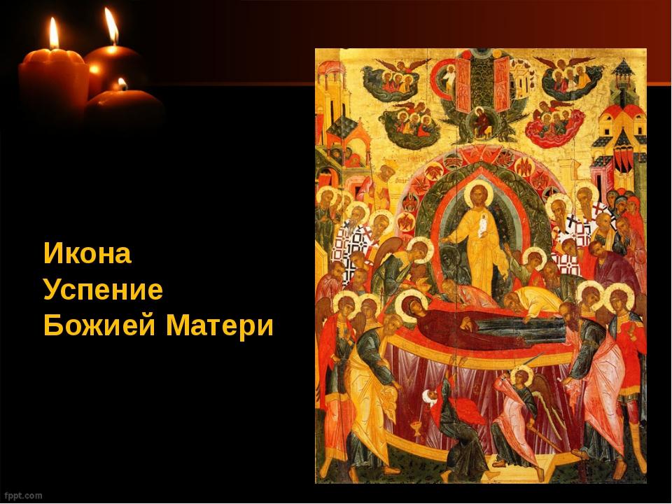 Икона Успение Божией Матери