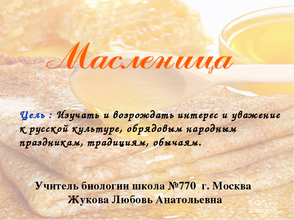 Цель : Изучать и возрождать интерес и уважение к русской культуре, обрядовым...