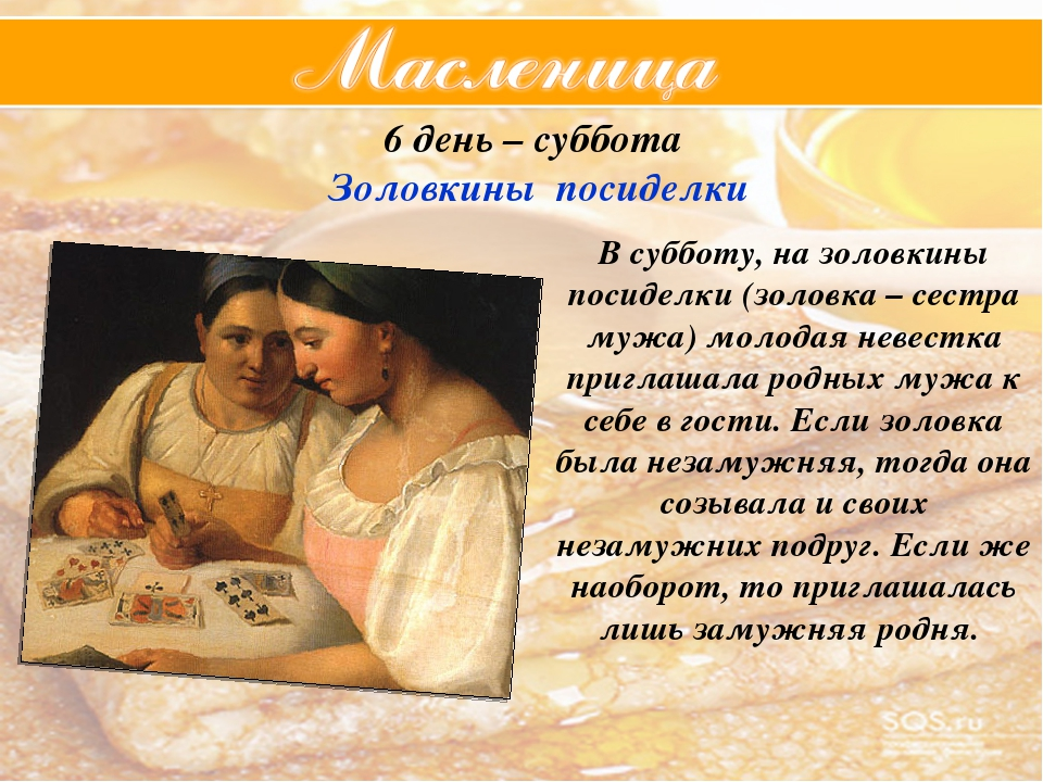 6 день – суббота Золовкины посиделки В субботу, на золовкины посиделки (золов...