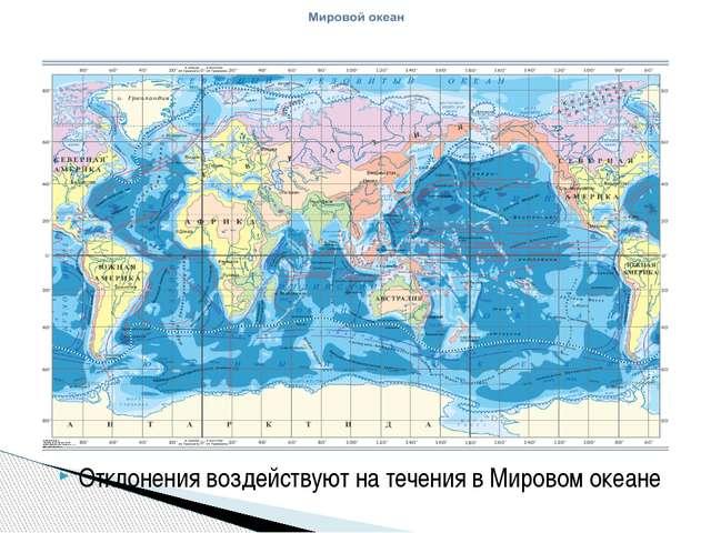 Отклонения воздействуют на течения в Мировом океане