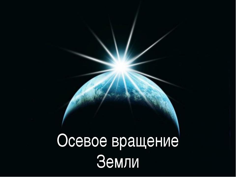 Осевое вращение Земли