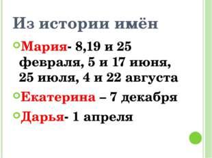 Из истории имён Мария- 8,19 и 25 февраля, 5 и 17 июня, 25 июля, 4 и 22 август