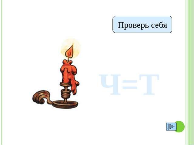 Света Проверь себя Ч=Т