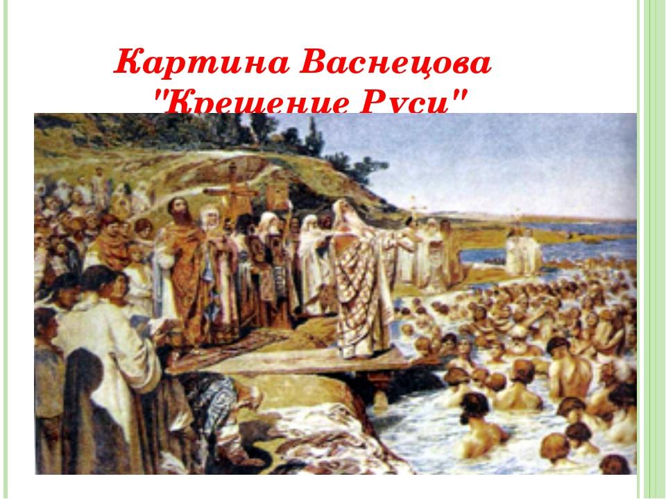 "Картина Васнецова ""Крещение Руси"""