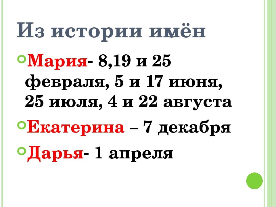 Из истории имён Мария- 8,19 и 25 февраля, 5 и 17 июня, 25 июля, 4 и 22 август...