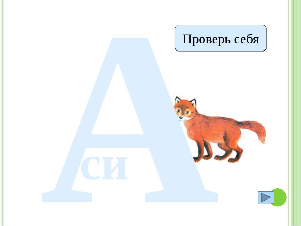 А Василиса Проверь себя си