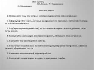 Шаги к успеху (Н.А.Сенина, А.Г.Нарушевич и И.С.Нарушевич) Алгоритм работы 1.