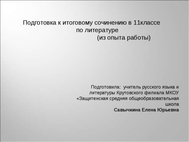 Подготовка к итоговому сочинению в 11классе по литературе (из опыта работы)...