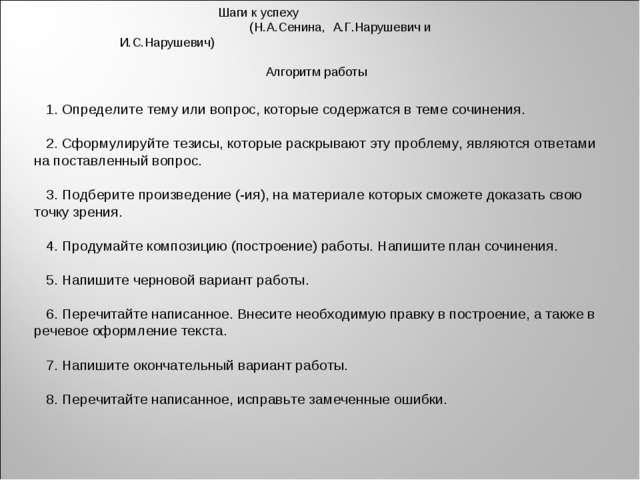 Шаги к успеху (Н.А.Сенина, А.Г.Нарушевич и И.С.Нарушевич) Алгоритм работы 1....