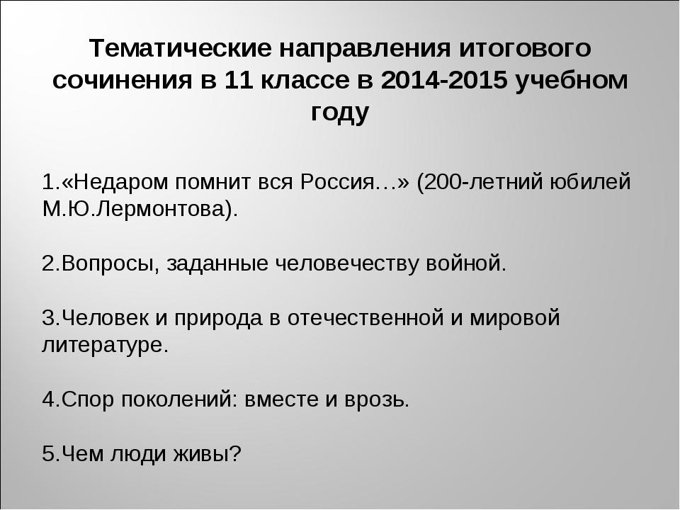 Тематические направления итогового сочинения в 11 классе в 2014-2015 учебном...