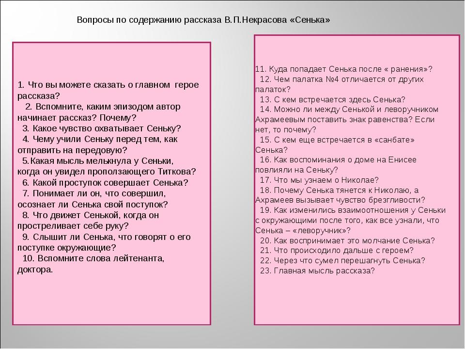 Вопросы по содержанию рассказа В.П.Некрасова «Сенька» 1. Что вы можете сказат...