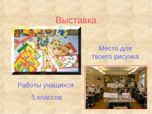 Выставка Место для твоего рисунка Работы учащихся 5 классов