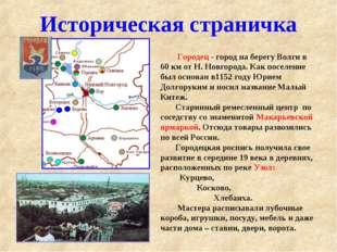 Историческая страничка Городец - город на берегу Волги в 60 км от Н. Новгород