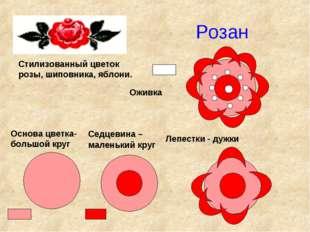 Розан Стилизованный цветок розы, шиповника, яблони. Основа цветка- большой кр