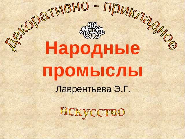 Народные промыслы Лаврентьева Э.Г.