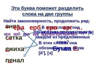 Эта буква поможет разделить слова на две группы енот сетка ежиха пенал Какая