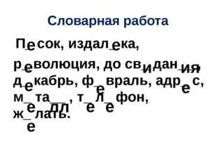 Словарная работа П_ сок, издал_ ка, р_ волюция, до св_ дан__ , д_ кабрь, ф_ в