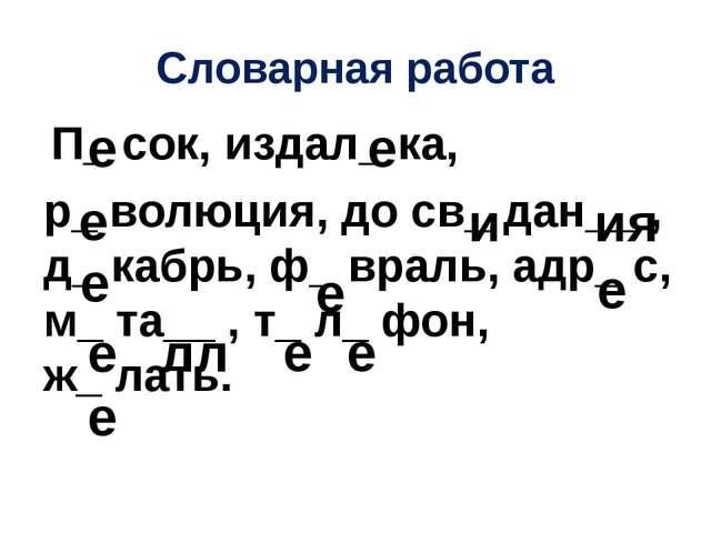 Словарная работа П_ сок, издал_ ка, р_ волюция, до св_ дан__ , д_ кабрь, ф_ в...