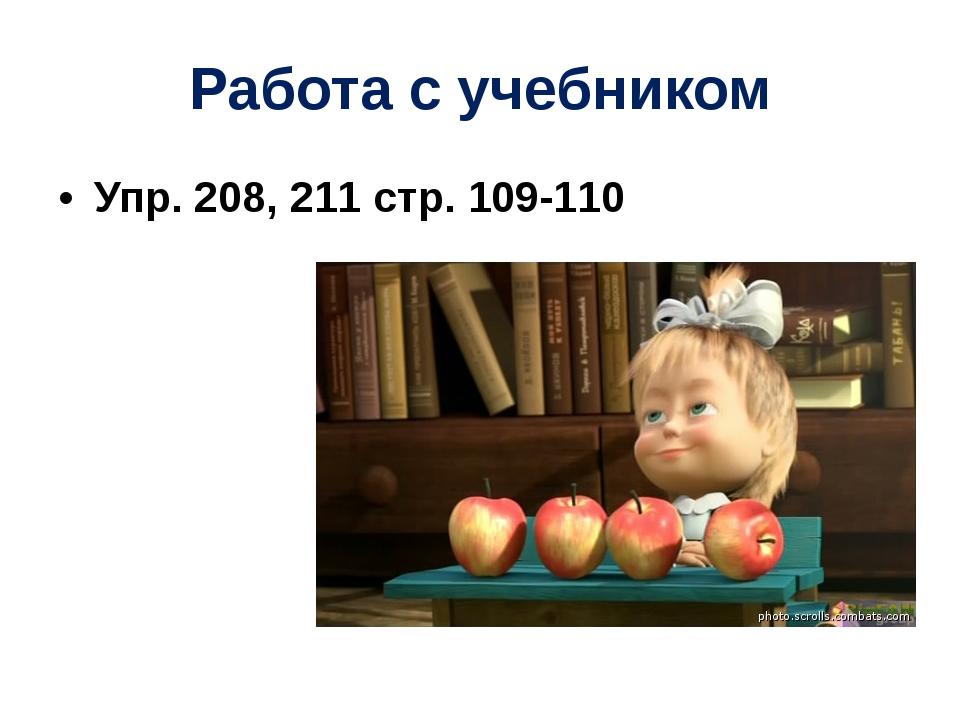 Работа с учебником Упр. 208, 211 стр. 109-110