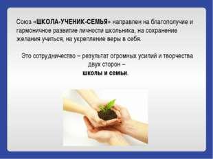 Союз «ШКОЛА-УЧЕНИК-СЕМЬЯ» направлен на благополучие и гармоничное развитие ли