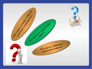 Как привлечь родителей в школу? Как сделать общение с родителями живым? Как с