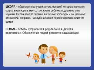 ШКОЛА – общественное учреждение, основой которого является социальная норма,