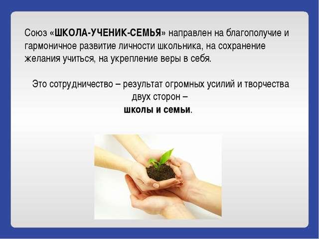 Союз «ШКОЛА-УЧЕНИК-СЕМЬЯ» направлен на благополучие и гармоничное развитие ли...