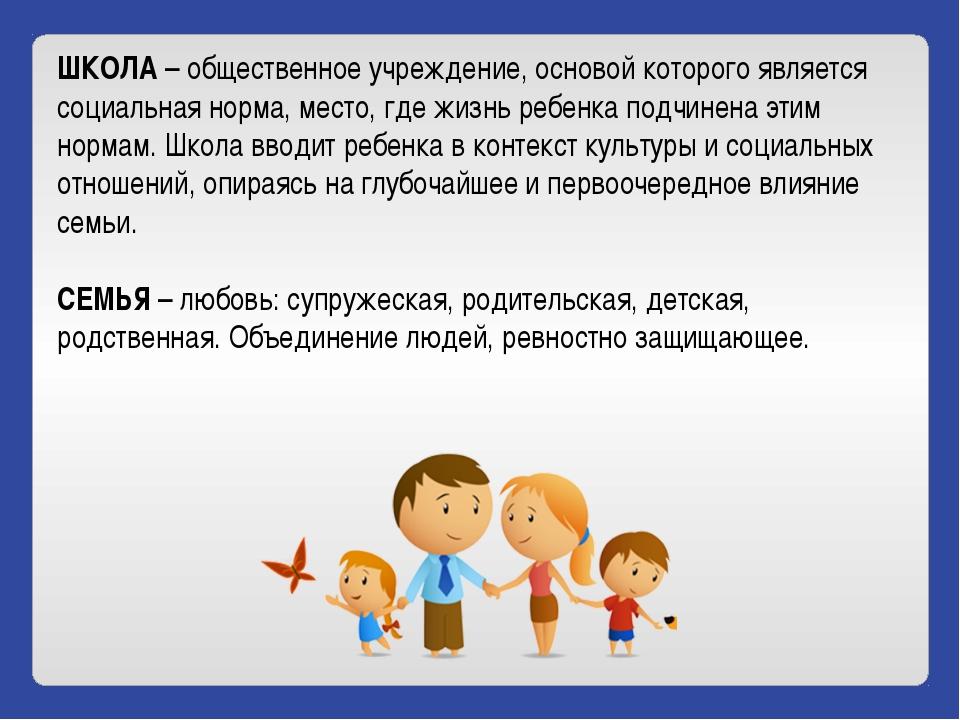 ШКОЛА – общественное учреждение, основой которого является социальная норма,...